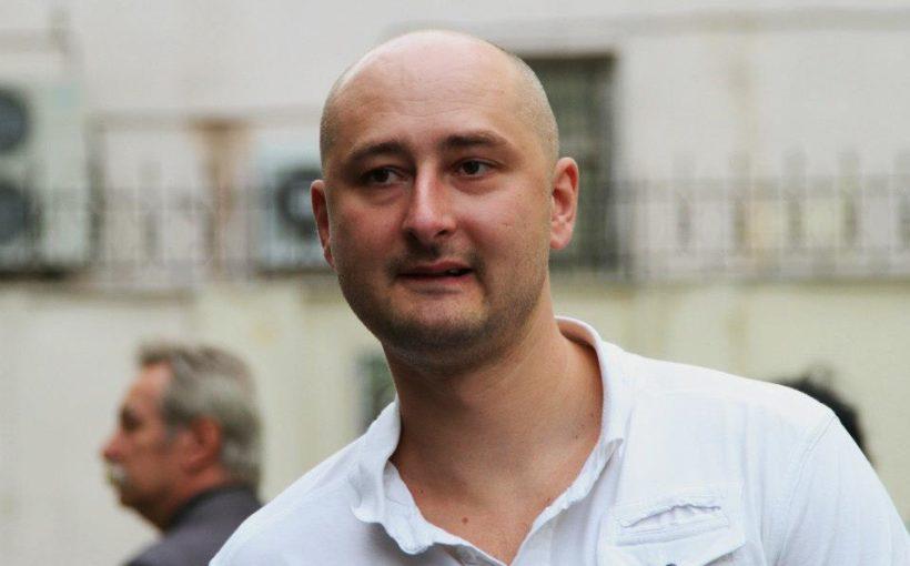Аркадия Бабченко