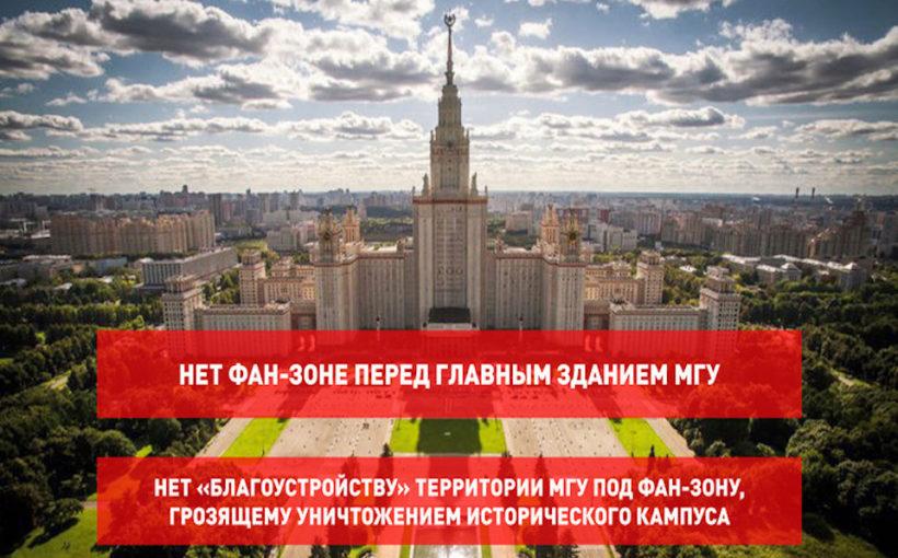 Власти Москвы