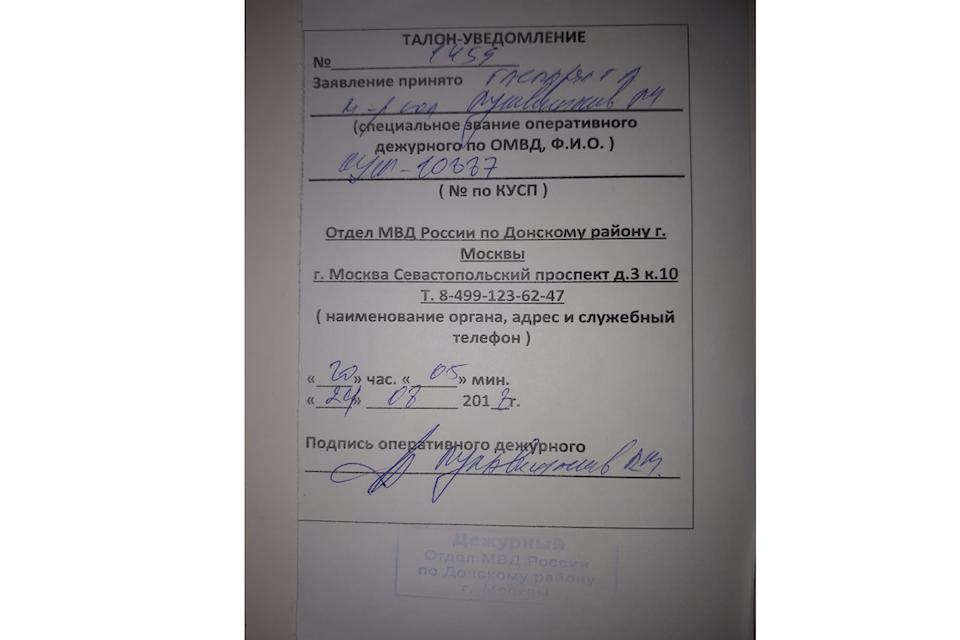 Григор Гаспарян