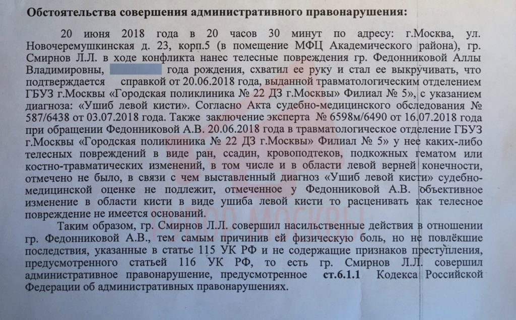 Левон Смирнов