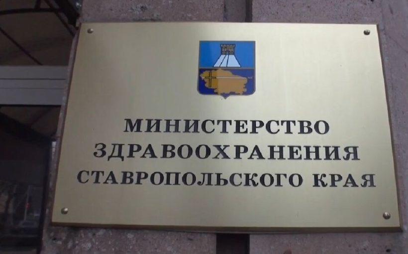 Минздрав Ставрополья