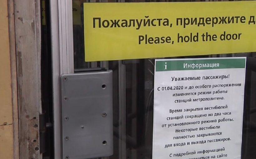 В Петербурге ограничили работу метро
